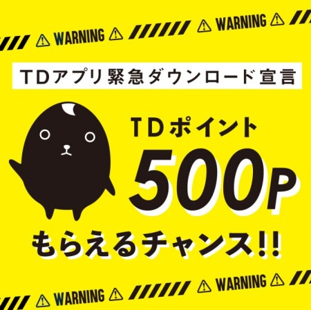 ◆今週の入店情報◆