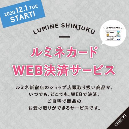 4/1~WEB決済始まります!