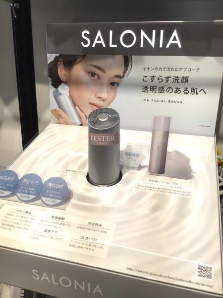 サロニア 洗顔ブラシ…!?