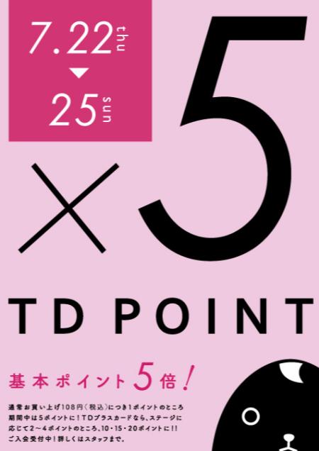 7/22(木)~7/25(日)のTD5倍&JREWポイントのお知らせ