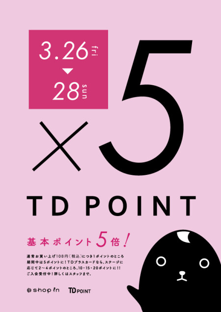 3/26(金)~3/28(日)TD5倍&JREWポイント