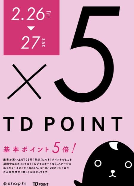 2/26(金)~2/27(土)TD5倍&JREWポイントのお知らせ