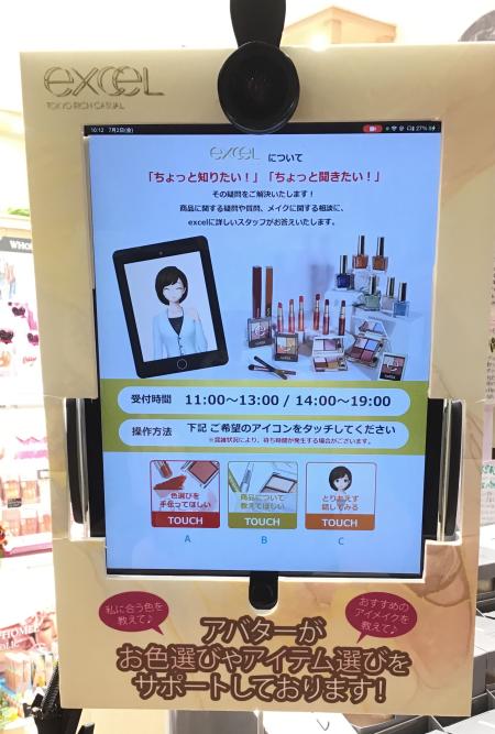 エクセルアバタープロモーション♡