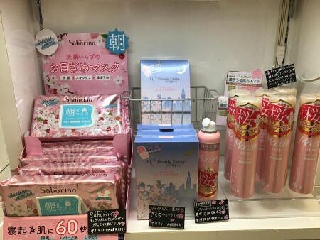 モッチスキン桜…♡