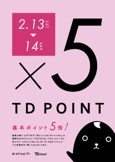 明日はTD5倍ー!!!