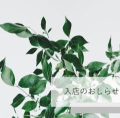☆7月24日・25日入店のお知らせ☆