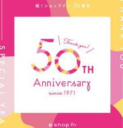 祝☆50周年!