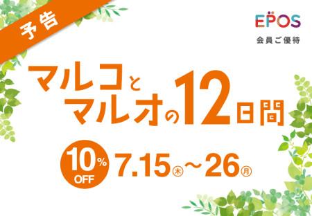 【7/15~26】マルコとマルオ&TDポイント5倍!