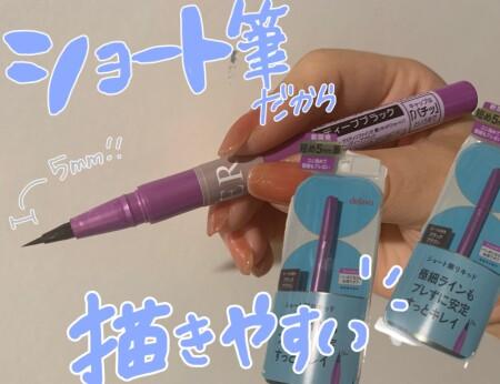 ショート筆、すごい!!