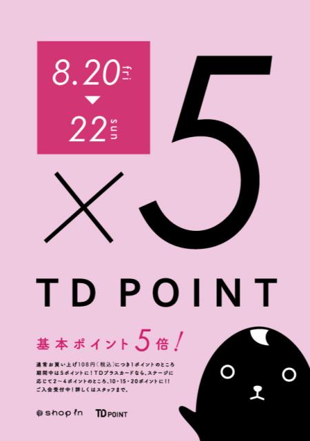 ポイント5倍(告知)