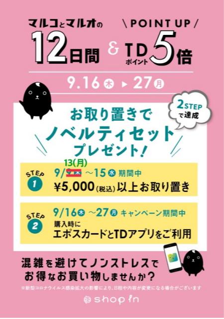 【豪華ノベルティセットをGET!!】🌟お取り置きキャンペーン開催中!🌟