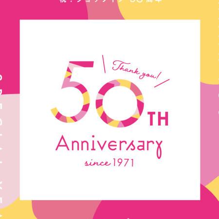 ショップイン50周年×限定品