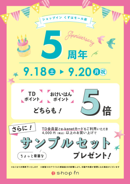 5周年イベント最終日!!