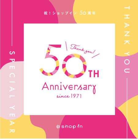 50周年イベントのお知らせ!