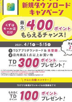 TDアプリ入会キャンペーン開催中♪
