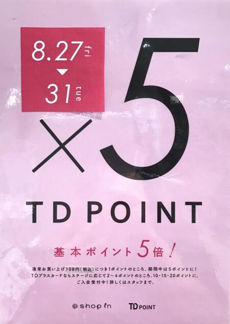 明日最終日!TDカードポイント5倍キャンペーン