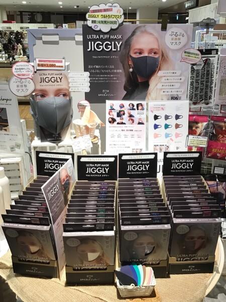 ぷるぷる・もちもち新感触マスク『JIGGLY』期間限定販売します!