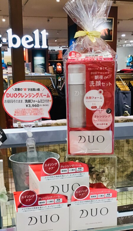 【DUO】数量限定!朝夜の洗顔セット