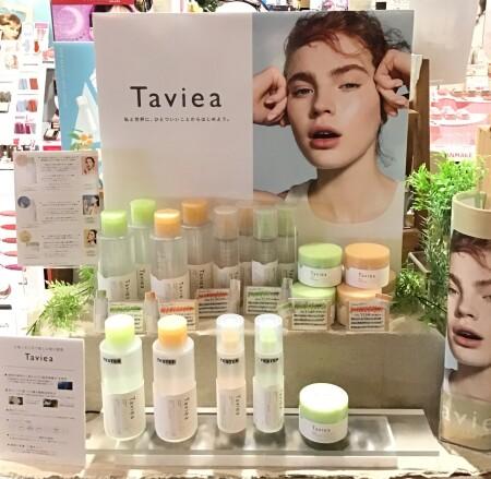 『Taviea/タヴィア』太陽と水と花で整える朝の素顔