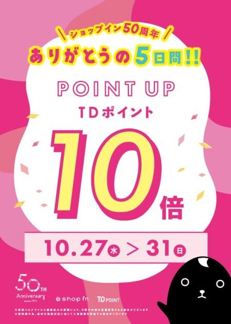 【予告】ショップイン50周年!ポイント10倍キャンペーン‼︎