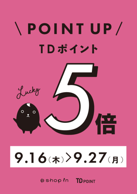 【本日から】マルコとマルオの12日間&TD基本ポイント5倍!