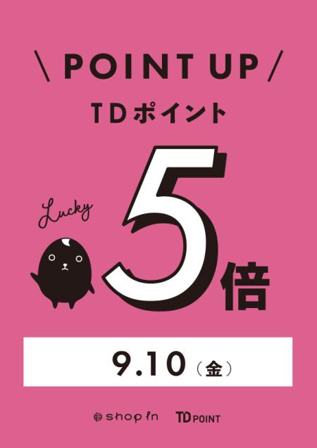 【本日開催】毎月10日はありがとうの日+TDポイント×5倍