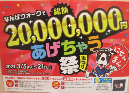 ♡20,000,000円♡