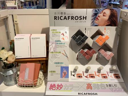 【リカフロッシュ】新作のマスカラ登場してます!!