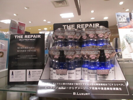 ☆THE REPAIR ☆オイル&トリートメント