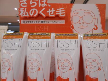 【ISSHI】『頑固なくせ毛に反撃開始よ!』さらば、、、私のくせ毛、、!🌬