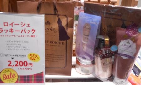 【衝撃】¥5.170⇒¥2.200のロイーシェラッキーバッグ!!!