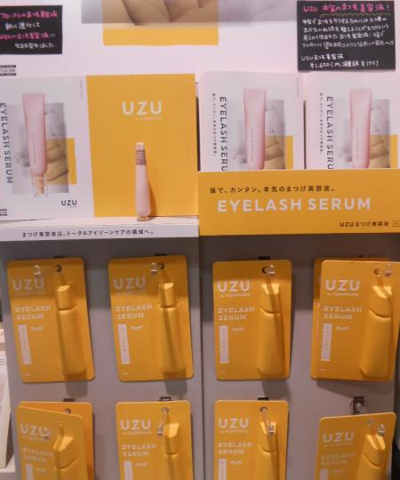UZUから待望のあのアイテムが登場!!