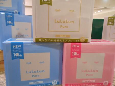 【ルルルン】肌荒れ・乾燥対策に◎ピュアシリーズ新発売♫