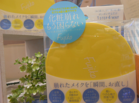 【Fujiko】あぶらとりウォーターパウダーで夏でもサラサラお肌に✨