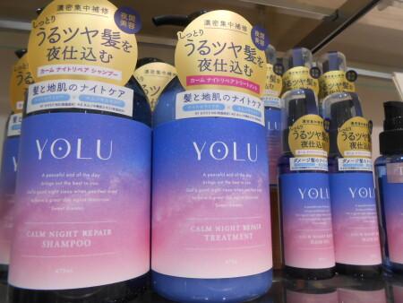 【YOLU】寝ている間にダメージを集中補修!うるツヤ髪に♡♡