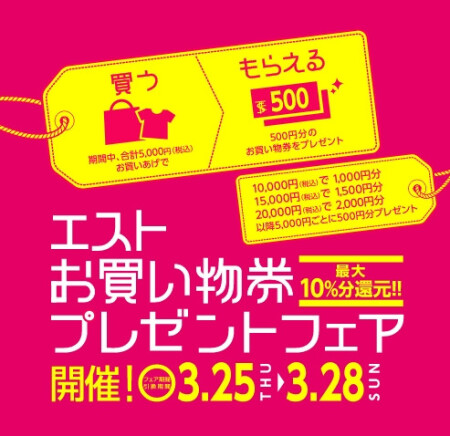 エストお買い物券プレゼント&TDポイント5倍デー開催!!🌸