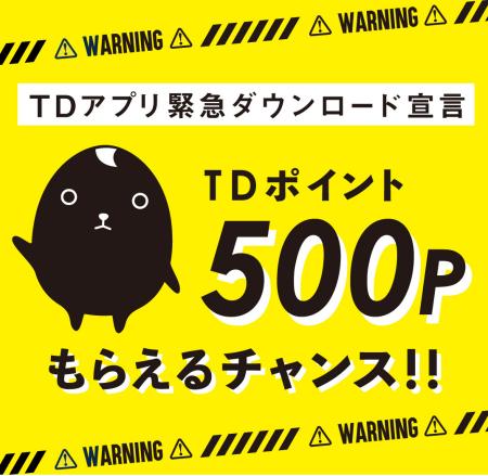 ㊕お得なTDアプリ新規ダウンロードキャンペーン開催!!㊕
