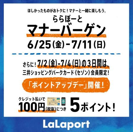 【SALE!!】6月25日(金)から