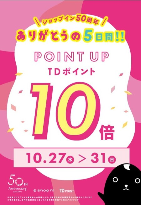 TD10倍!!