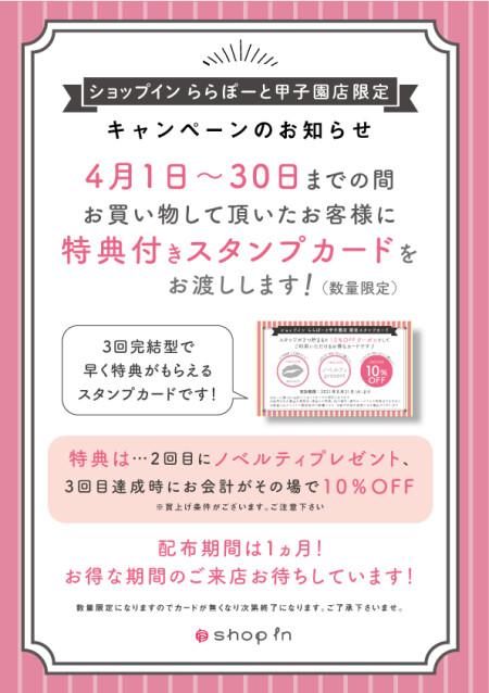 ♥4月1日からスタンプカード始まるヨ♥