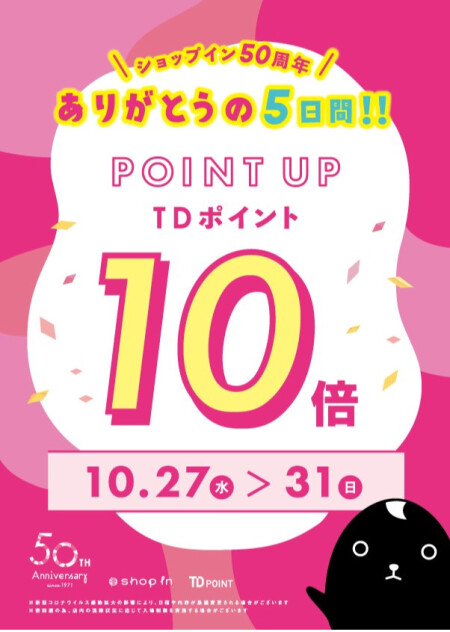 💖ありがとうの5日間!TD10倍💖