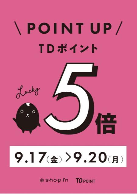 10%オフ&TD×5倍