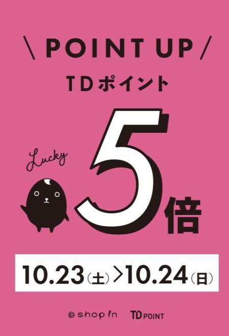 EKI CITING お買物券プレゼント×TDポイント5倍