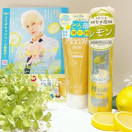 ハニーレモンソーダ×モッチスキン