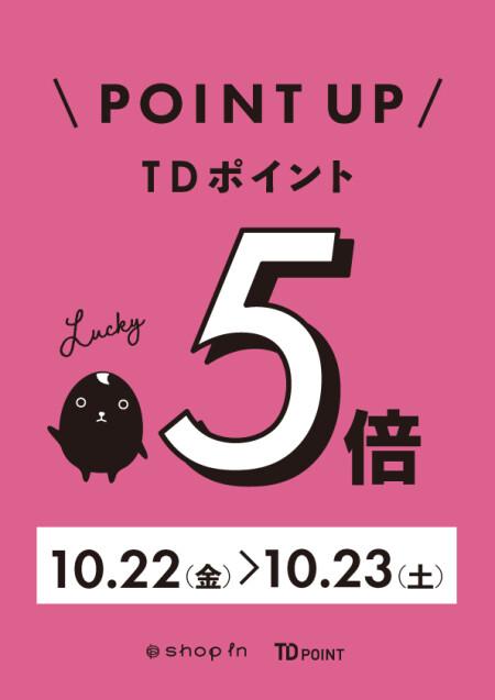 【ポイント5倍中✨】10月23日(土)入店情報